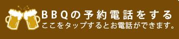 バーベキュー出張/宅配/レンタル専門 BBQ王 熊本に電話をかける
